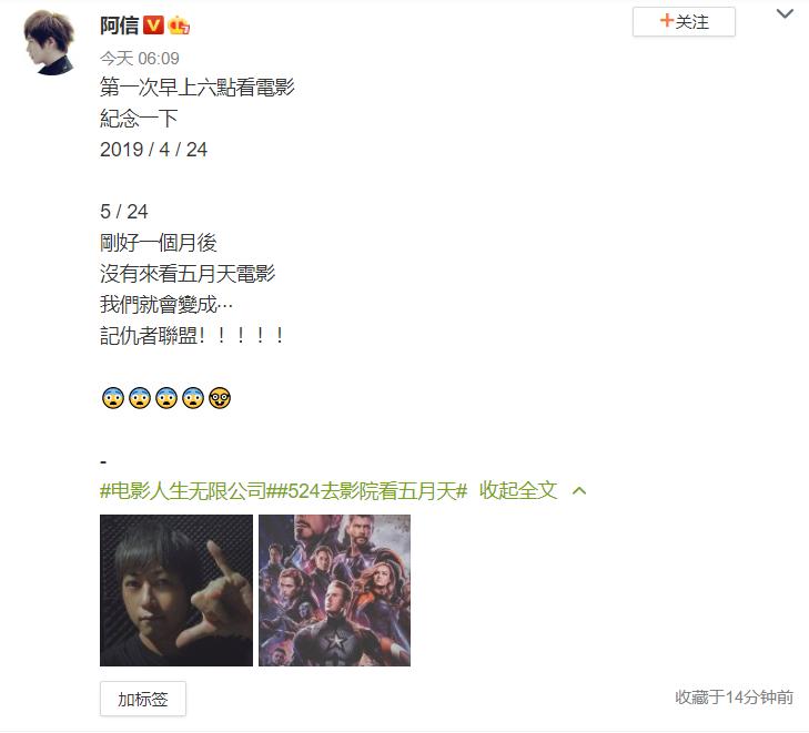 """《复联4》吸明星粉,吴亦凡阿信看首映,鹿晗发""""剧透拉黑警告""""  第3张"""