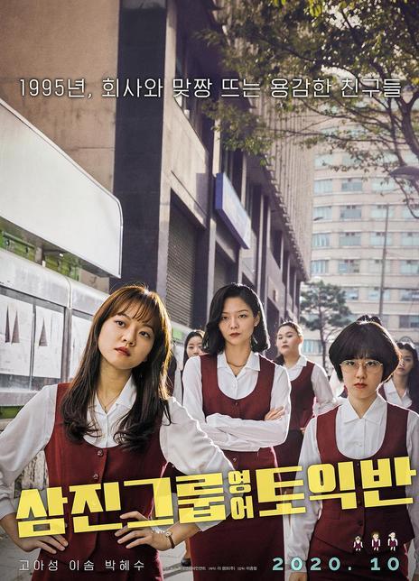 2020韩国剧情《三振集团英语托业班》HD720P&HD1080P.韩语中字