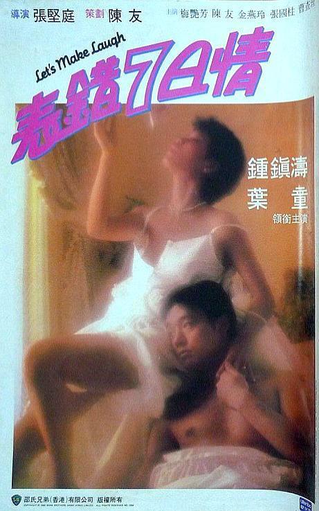 1983年 表错7日情[欢闹而暧昧的老港喜剧]