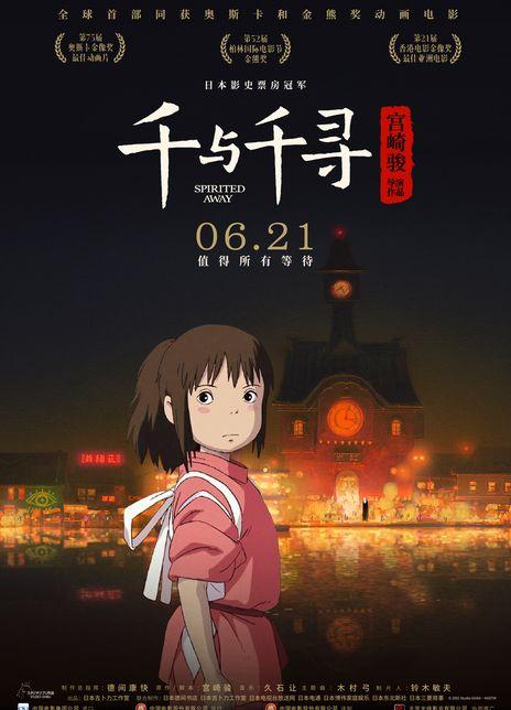 2019 日本《千與千尋》國語配音版