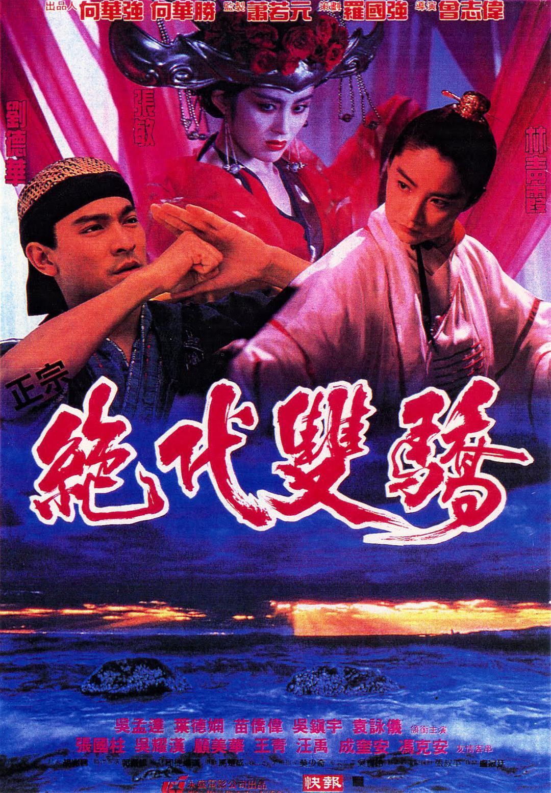1992刘德华林青霞古装《绝代双骄》完整版.BD1080P.国粤双语.中字