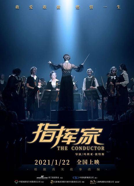 2009高分喜剧音乐《指挥家》BD1080P.高清下载