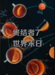 终结者:世界末日