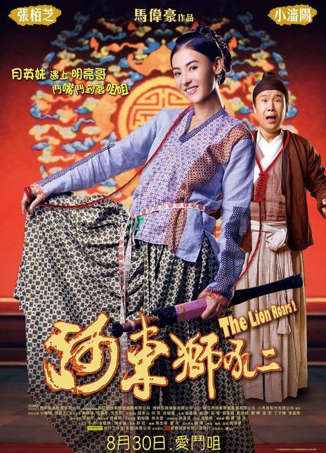 2012爱情喜剧《河东狮吼2》BD720P.国粤双语.高清中字