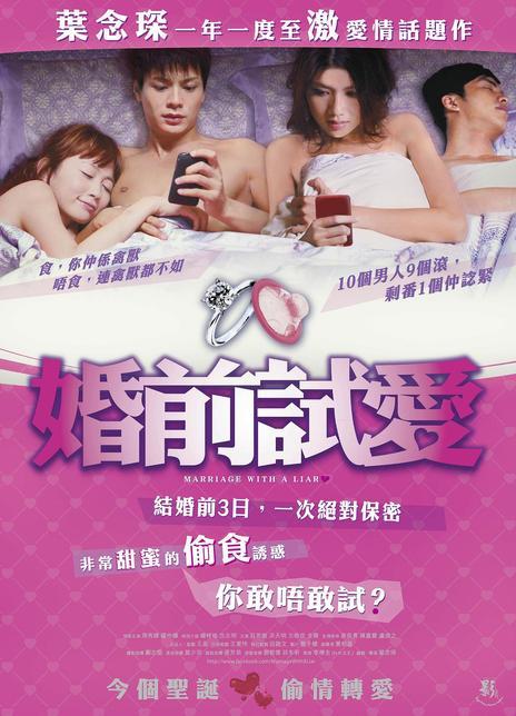 2010香港爱情《婚前试爱》BD720P.国粤双语.高清中字