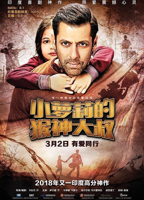 2015印度动作喜剧《小萝莉的猴神大叔》HD1080P.高清中英双字