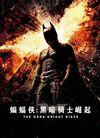 Travis Guba 蝙蝠侠:黑暗骑士崛起