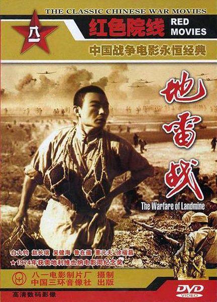 1963国产高分战争《地雷战》无台标.HD1080P.国语中字