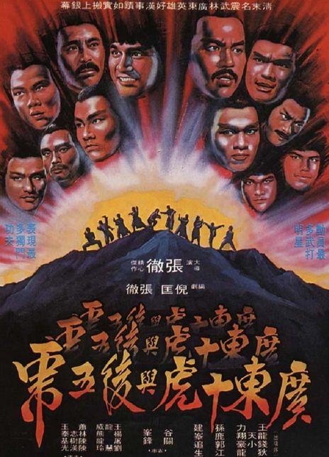广东十虎与后五虎 1979.HD720P 高清下载