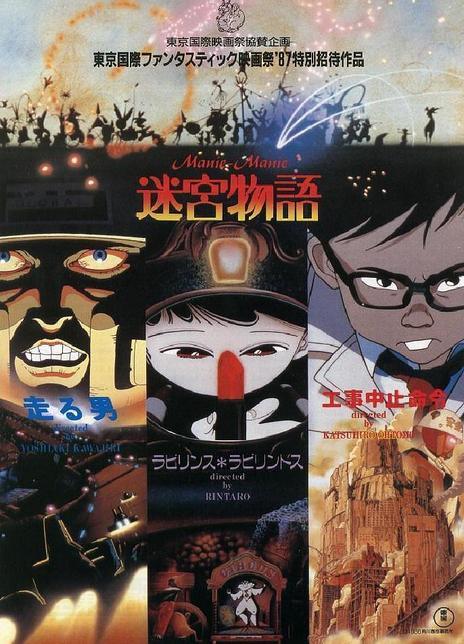 1987高分科幻动画《迷宫物语》BD1080P.日语中字