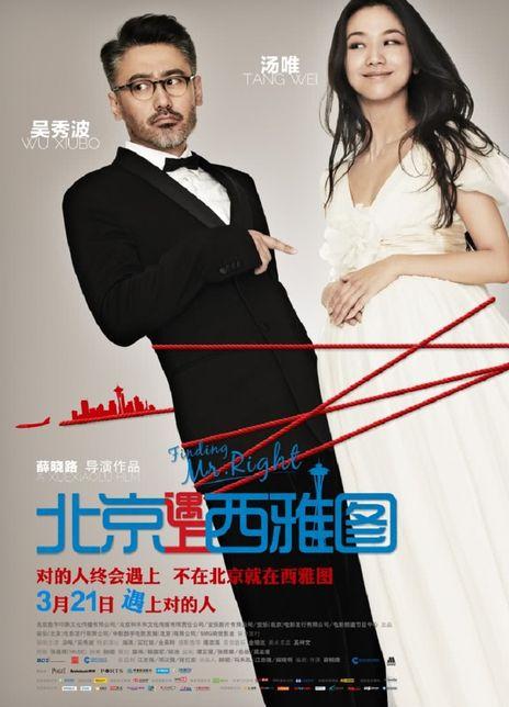 北京遇上西雅图海报封面
