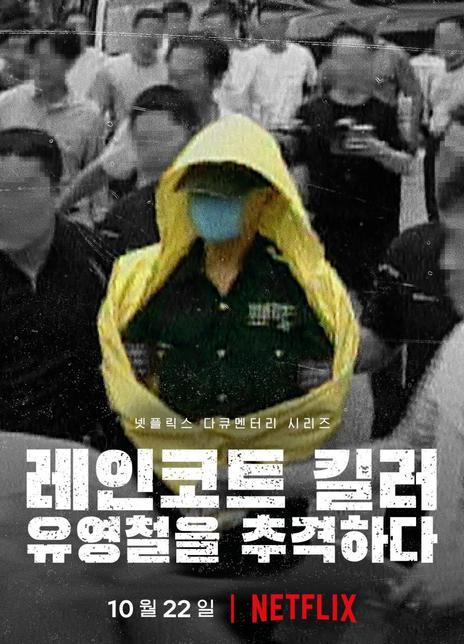 2021纪录片《韩国雨衣杀手:全面追击柳永哲》HD1080P.韩语中字