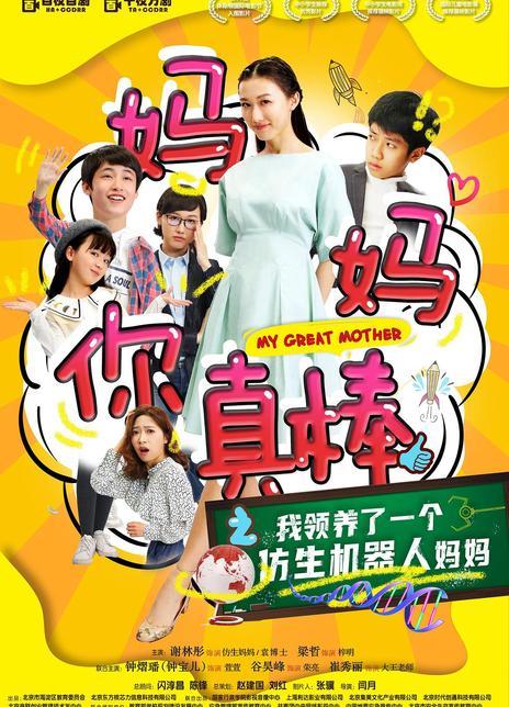 2020年國產喜劇片《媽媽你真棒》HD1080P.國語中英字幕