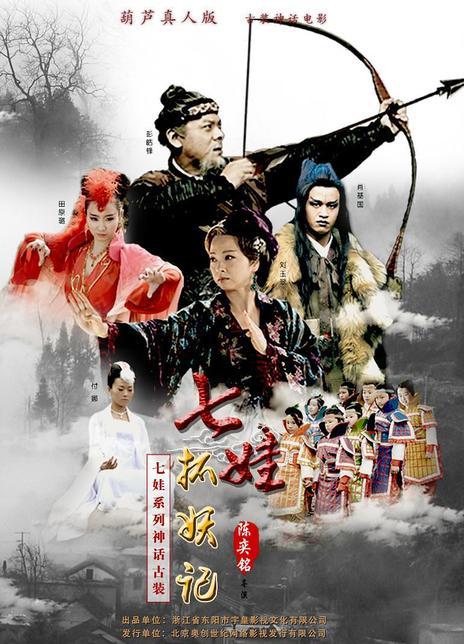 七娃捉妖記(2017)