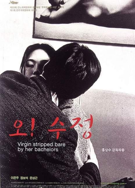 2000韩国高分爱情电影《处女心经/哦!秀贞》BD720P 高清下载
