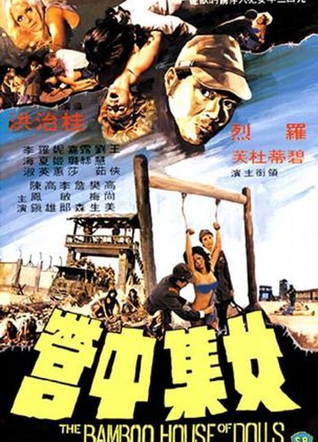 1973邵氏战争情涩《女集中营》BD720P.国粤双语.中字