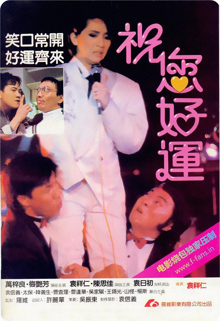 1985香港喜剧《祝您好运》 HD720P 高清下载