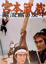 宫本武藏岩流岛的决斗
