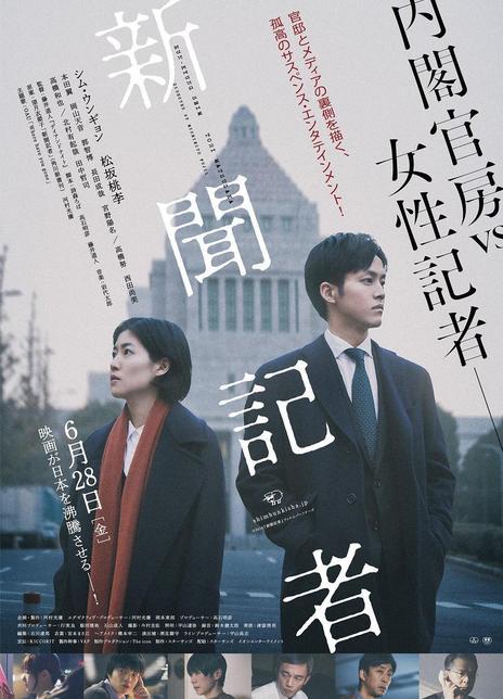 2019 日本《新聞記者》該片以東京新聞記者望月衣塑子的小說為原案