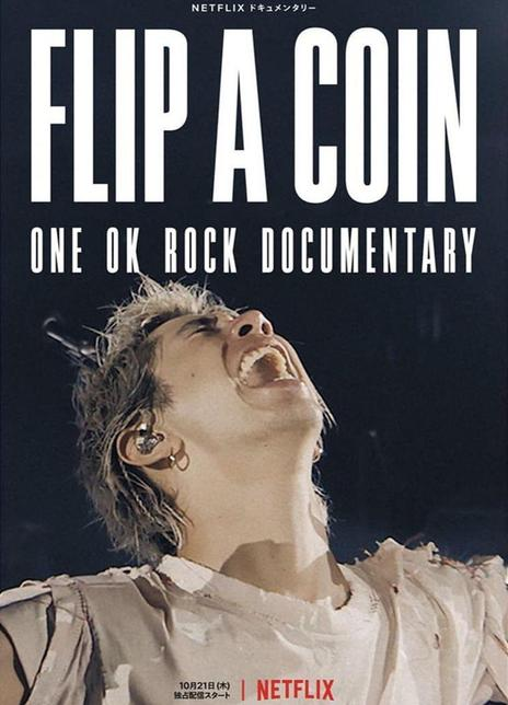 2021纪录片音乐《掷硬币决定:ONE OK ROCK 线上演唱会实录》HD1080P.日语中字