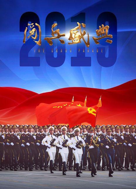 2019阅兵盛典海报封面