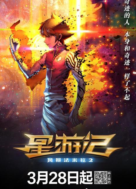 2020高分動畫冒險《星游記之風暴法米拉2》HD1080P.國語中字