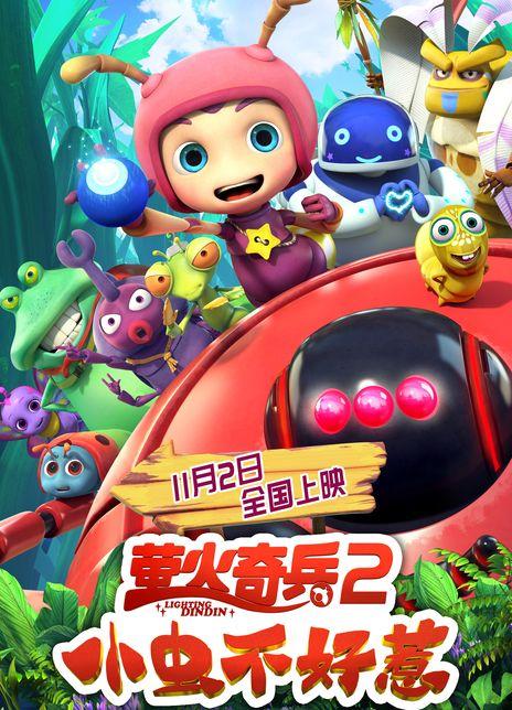 2019 中國《螢火奇兵2:小蟲不好惹》正能量兒童電影