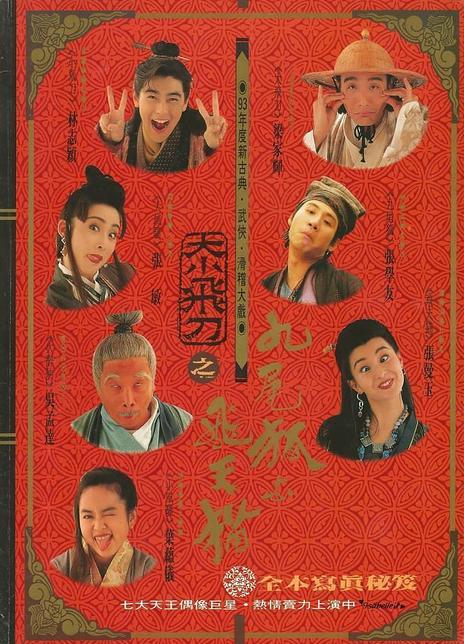 1993年香港多明星经典喜剧 《神经刀与飞天猫》DVD国语中字迅雷下载