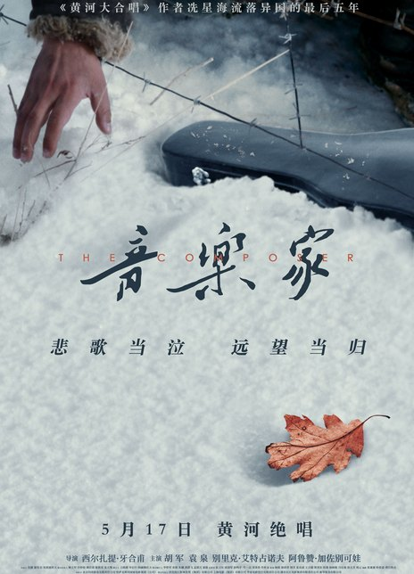 音樂家(電影)[2019]