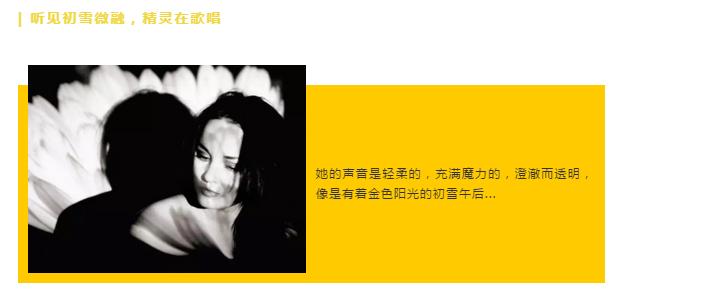 精灵在歌唱 | Sunrise Tour 苏菲 · 珊曼妮2019巡回演唱会  第1张
