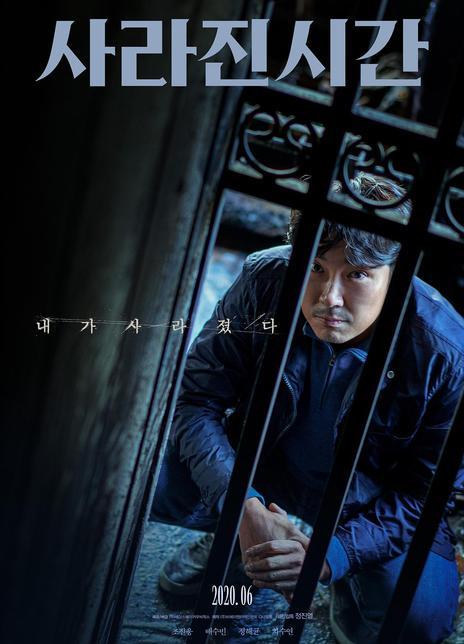 2020韩国悬疑《非常真相/消失的时间》HD1080P.高清下载