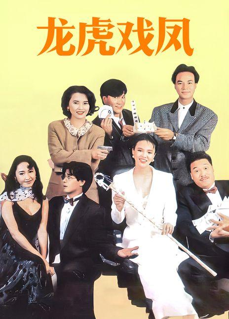 1991郑裕玲胡慧中喜剧《龙虎戏凤/赌后》BD1080P.高清迅雷下载