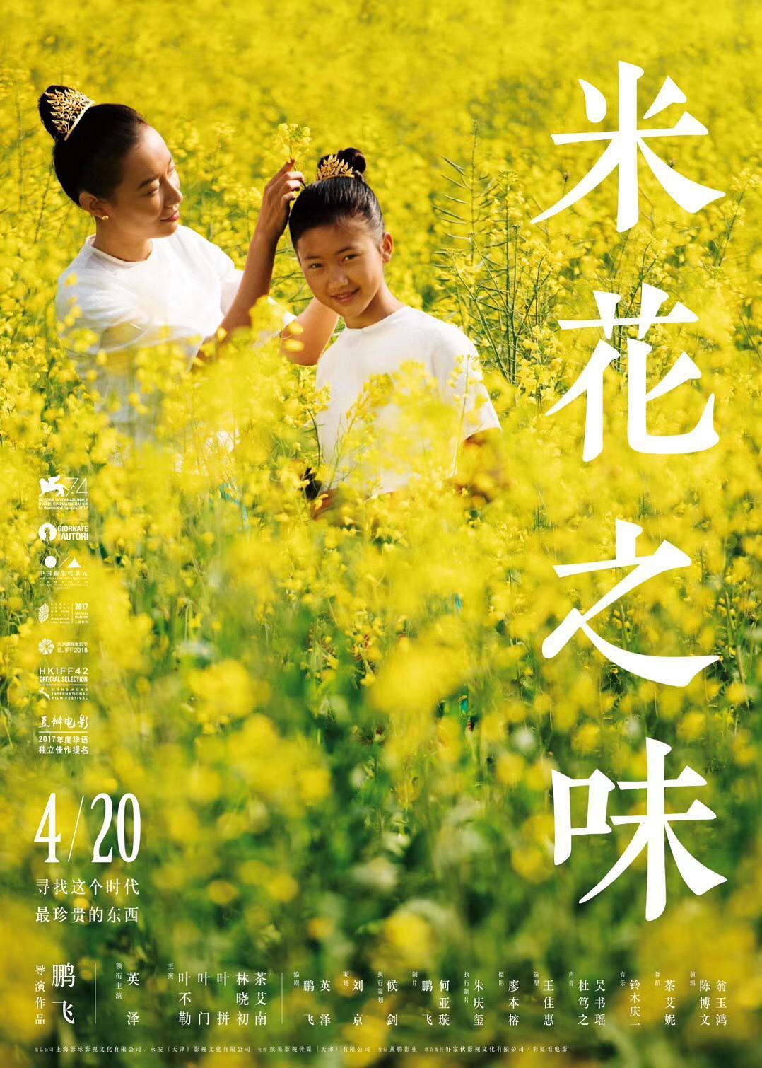 2017国产高分剧情《米花之味》HD1080P.国语中字