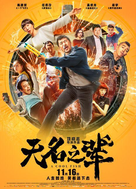 無名之輩(2018)