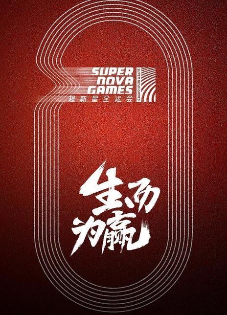 超新星全运会海报封面