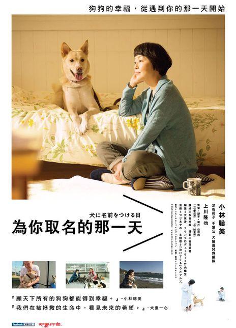 2015日本宠物剧情《为你取名的那一天》BD1080P.高清日语中字