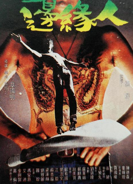 边缘人 1981香港剧情犯罪 BD1080P.国粤双语中字