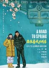 通往春天的列车海报封面