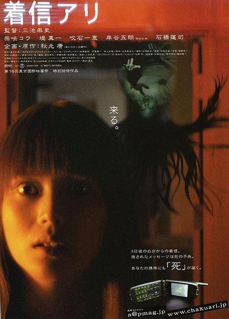 2003日本恐怖《鬼来电》BD720P.日语中字