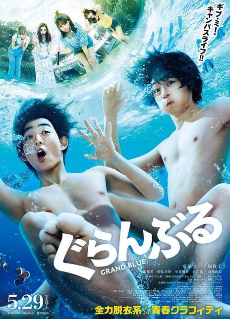 2020日本裸奔喜剧《碧蓝之海 真人版》BD1080P.日语中字
