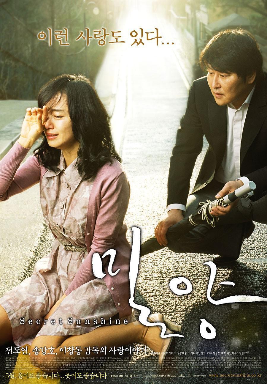2007韩国高分剧情《密阳》BD720P.韩语中字
