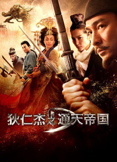 2010徐克动作悬疑《狄仁杰之通天帝国》BD1080P.高清迅雷下载
