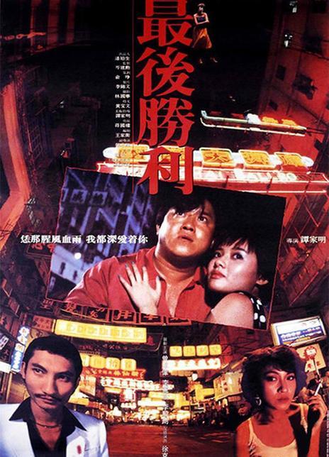 1987曾志伟李丽珍《最后胜利》HD1080P.国粤双语.中字