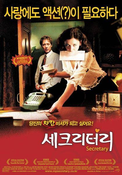 2002高分情涩爱情《秘书》BD1080P.中英双字