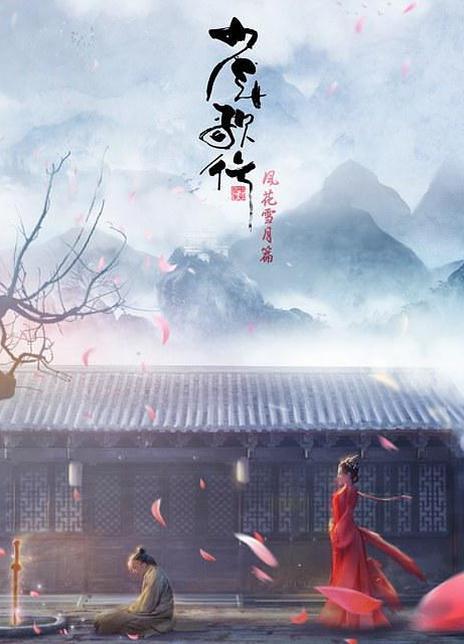少年歌行 风花雪月篇 (2021) 更至5.HD720P 高清迅雷下载
