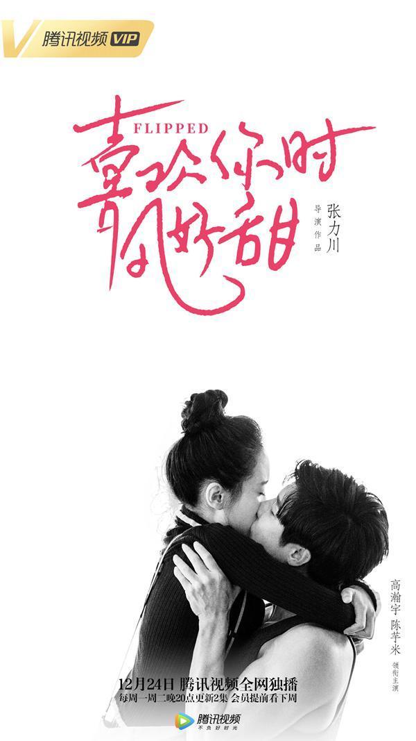2021国产青春喜剧《遇见你时风很甜》HD1080p.国语中字
