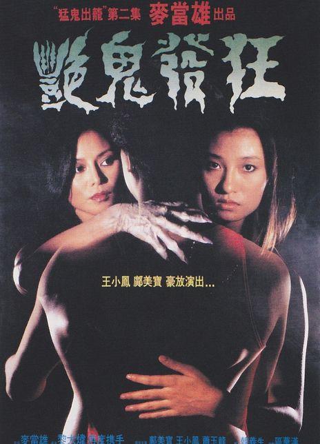 1984香港恐怖《猛鬼出笼2之艳鬼发狂》HD720P 高清下载