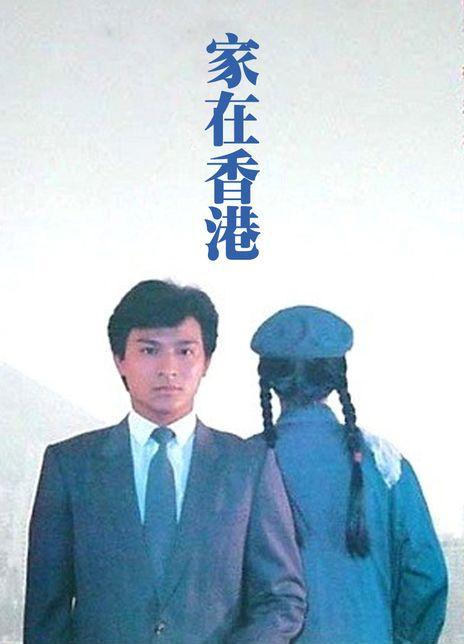 1983刘德华高分剧情《家在香港》BD1080P.国粤双语.中字