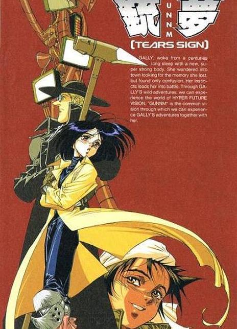 1993高分科幻动画《战斗天使阿丽塔/铳梦》DVDRip.日语中字