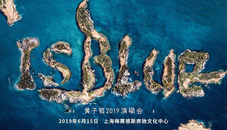 黄子韬2019 IS BLUE演唱会正式预售,蓝海概念共赴夏日盛会  第2张